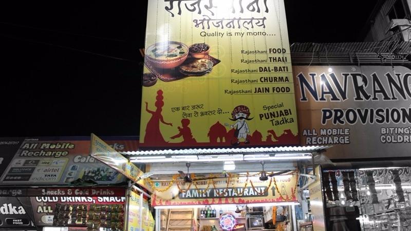 rajasthani-restaurant-mount-abu-2